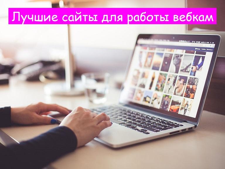 Лучшие сайты для работы веб-моделью